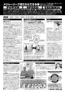 レジ―スミスベースボール:ジャパンパンフレット裏