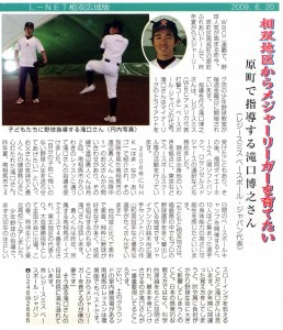 L-NET 2009年6月20日号 掲載記事