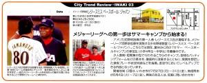 タウンマガジンいわき 2009年6月号 掲載記事