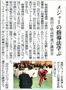 福島県高野連指導者講習会