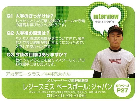いわきタウン誌100428中村くんコメント