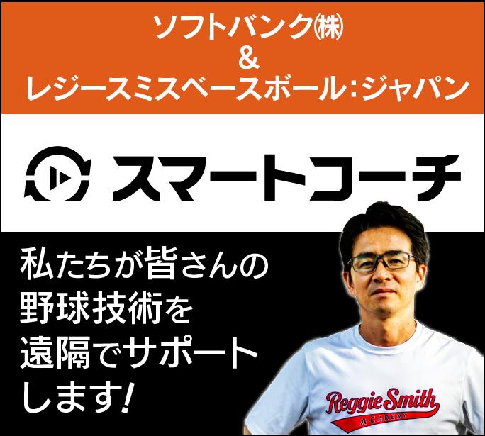 スマートコーチ ソフトバンク(株)&レジースミスベースボール:ジャパン「私たちが皆さんの野球技術を遠隔でサポートします!」